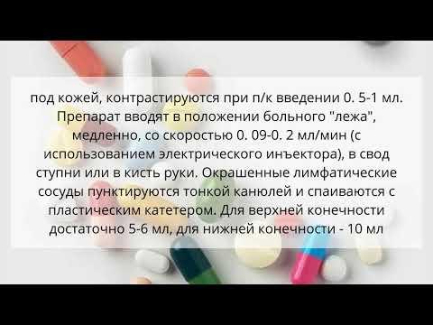 Видео о препарате Липиодол ультра флюид (Lipiodol ultra-fluid) 480мг йода/мл фл. 10мл