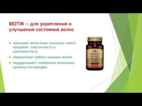 Видео о препарате Биотин Германия Ратиофарм 5мг №30