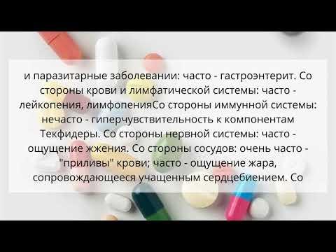 Видео о препарате Текфидера (Dimethylfumarate) капс. 240мг №56
