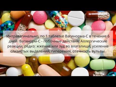 Видео о препарате Вагинорм-С (Vagi C) 250мг ваг. таб. 6шт