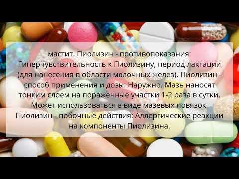Видео о препарате Пиолизин мазь 100г