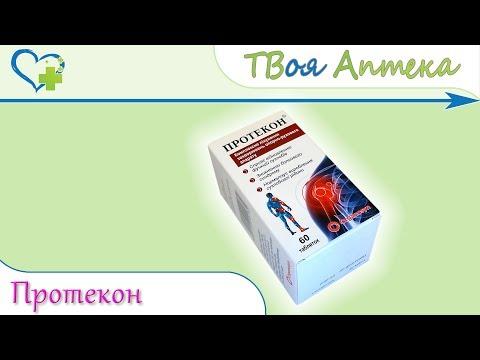Видео о препарате Протекон табл, п/о N60