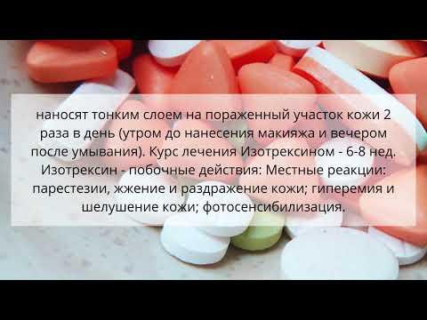 Видео о препарате Этрексин (Изотрексин) Изотретиноин гель 30г