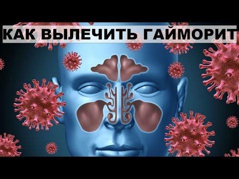 Видео о препарате Гайморин гран, 10г