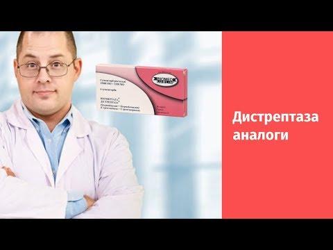 Видео о препарате Дистрептаза 2г N6