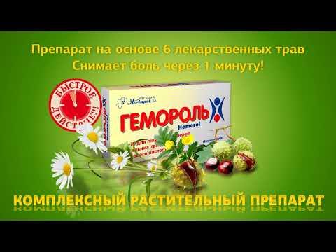 Видео о препарате Гемороль свечи