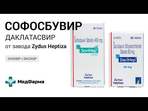 Видео о препарате Софосбувир Sovihep (Zydus, Индия) таб. 400мг №28