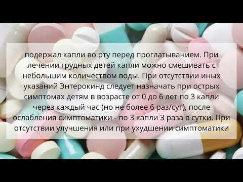Видео о препарате Энтерокинд р-р д/перор, прим, 20мл фл,