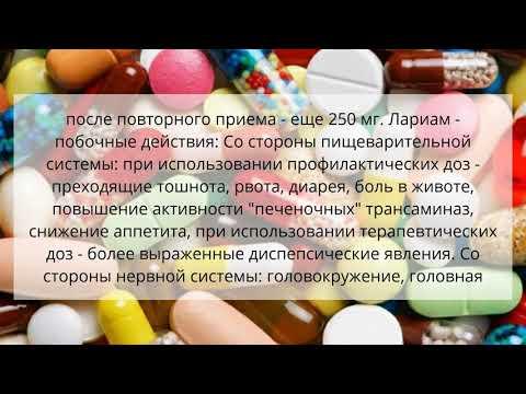 Видео о препарате Лариам (Mefloquinum, Мефлохин) таблетки 250мг №8