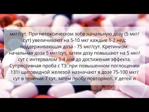 Видео о препарате Тиромель (Цитомель, Лиотиронин, Tiromel) таблетки 25мкг №100