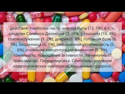 Видео о препарате Стокрин (Stocrin, Эфавиренз) таб. 600мг №30