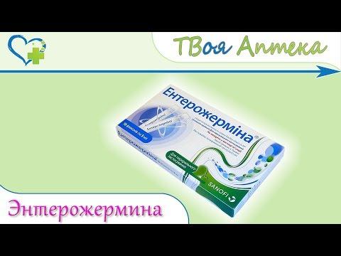 Видео о препарате Энтерожермина сусп, для перор, 5мл N10
