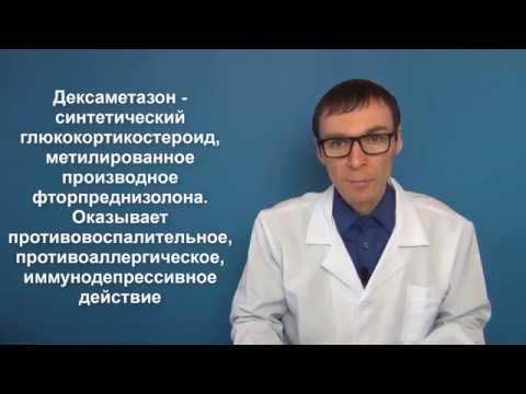 Видео о препарате Фортекортин Дексаметазон таб. 2мг №100