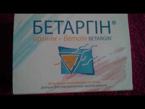 Видео о препарате Бетаргин аналог Цитраргинин амп, 10мл №20