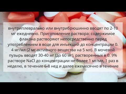 Видео о препарате Митомицин С Киова 20мг №1