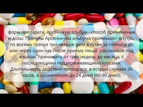 Видео о препарате Арсеникум альбум C30 глобулы 10г