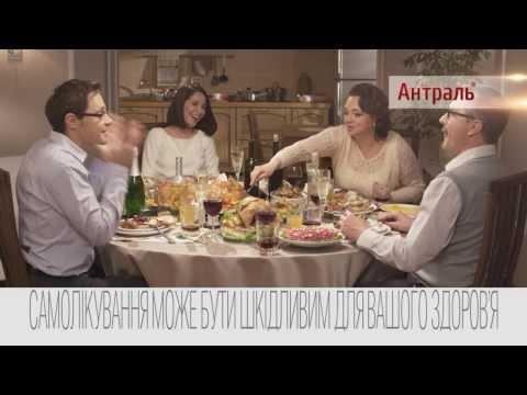 Видео о препарате Антраль
