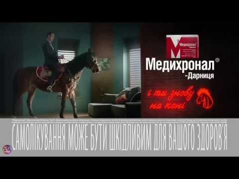 Видео о препарате Медихронал Дарница гран, N21