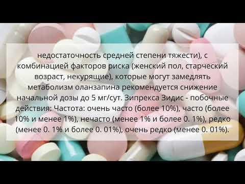 Видео о препарате Зипрекса (Zyprexa) таб. 10мг №28