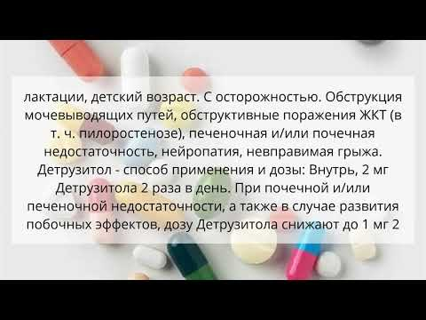 Видео о препарате Детрузитол (Detrusitol) 2мг таблетки №56