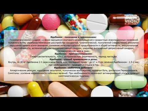 Видео о препарате Арисепт Донепезил 10мг №28