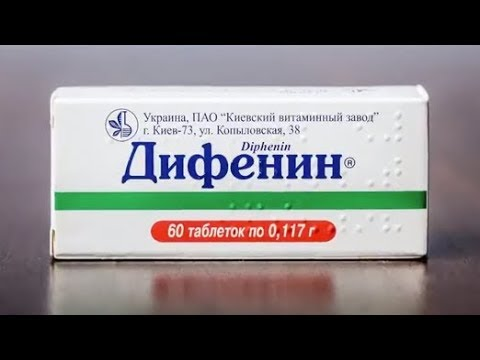 Видео о препарате Дифенин (Фенитоин) таб. 117 мг №60