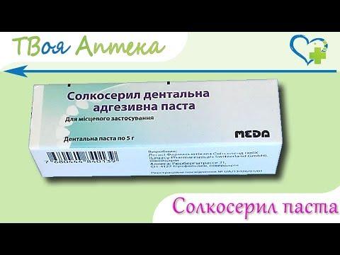 Видео о препарате Солкосерил дентальная адгезивная паста 5г
