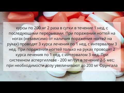 Видео о препарате Орунгал капс. 100мг 14шт