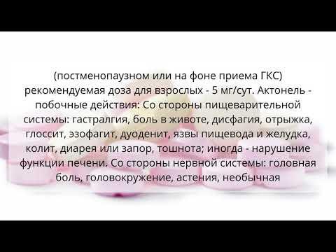 Видео о препарате Актонель Actonel 5мг №28