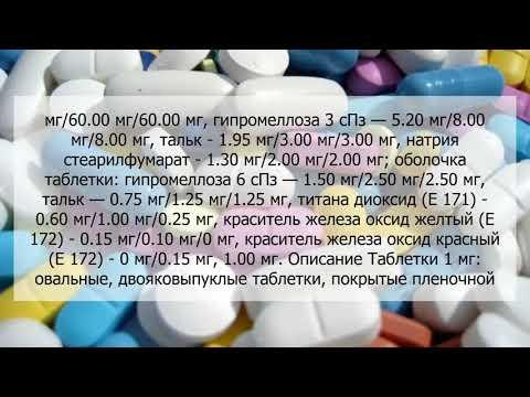 Видео о препарате Инхибейс Цилазаприл таблетки 5мг №28