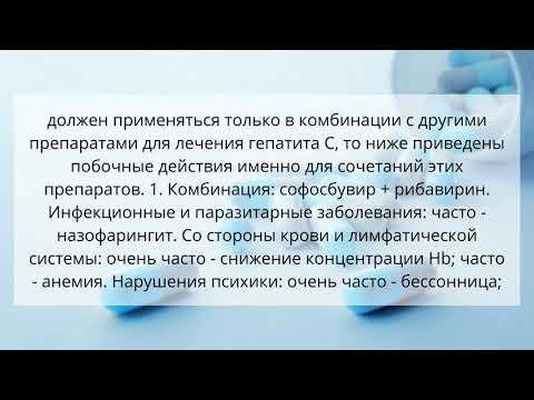 Видео о препарате Совальди (Совалди, Sovaldi, Софосбувир) таб. 400мг №28