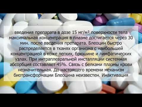 Видео о препарате Блеоцин-S аналоги Блеомицин, Блеолем пор. для ин. 15МЕ