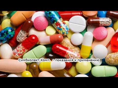 Видео о препарате Симбиолакт (SymbioLact) композитум пак. 2г №30