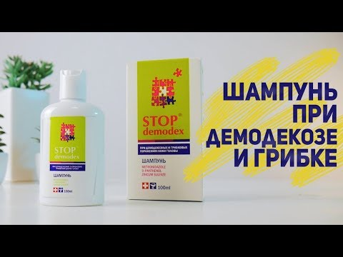 Видео о препарате Stop Demodex (Стоп Демодекс) шампунь 100 мл