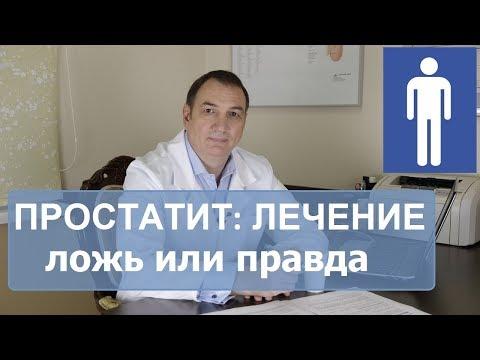 Видео о препарате Хомвио Простан кап, для перорального прим, флак 50мл
