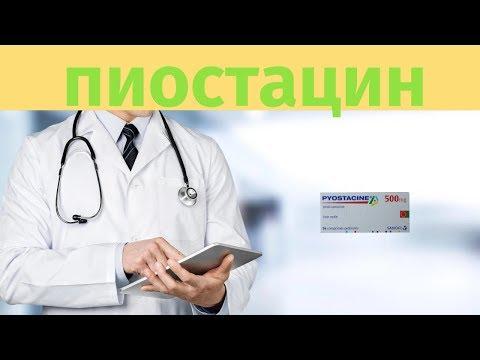 Видео о препарате Пиостацин (Пристинамицин) таб. 500мг 16шт