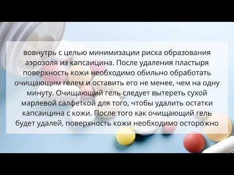 Видео о препарате Кутенза (Капсаицин) 179мг пластырь  №1