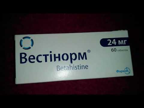Видео о препарате Вестинорм табл. 24мг №30