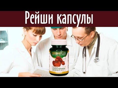 Видео о препарате Рейши (Reishi) капс. №60