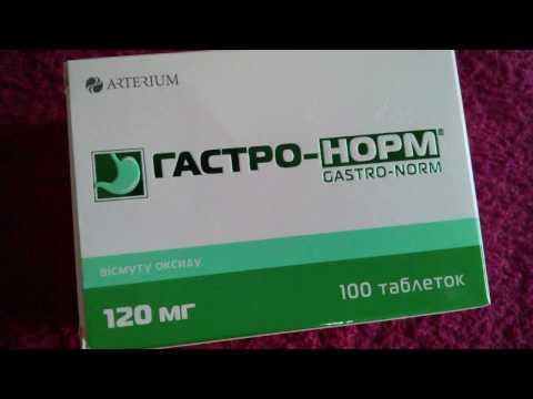 Видео о препарате Гастро-норм таб, N100