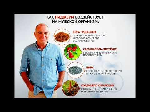 Видео о препарате Пиджеум (Pygeum) капс. 500мг №100