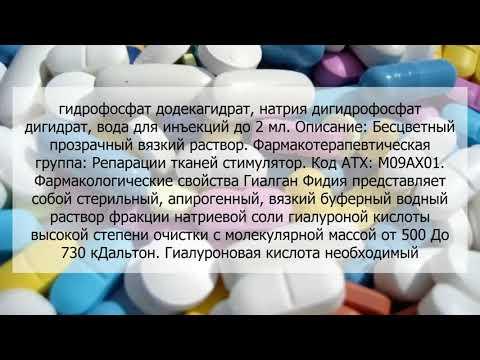 Видео о препарате Гиалган Фидия Hyalgan шприц 2мл 20мг №1 (1 шт)