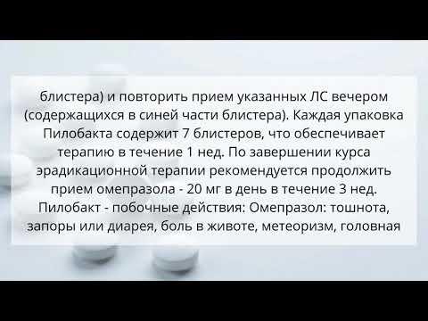 Видео о препарате Пилобакт Нео комбинир, набор №42