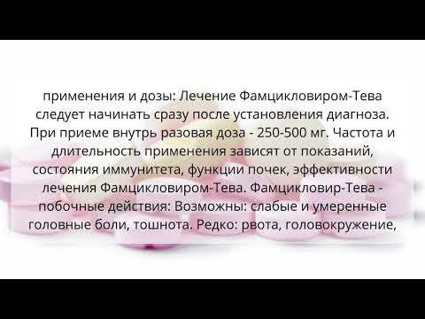 Видео о препарате Фамцикловир TEVA Pharmaceuticals Тева 250мг №15