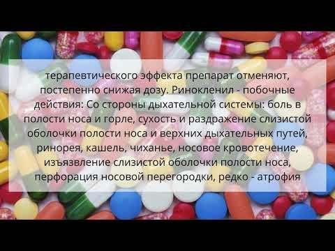 Видео о препарате Ринокленил