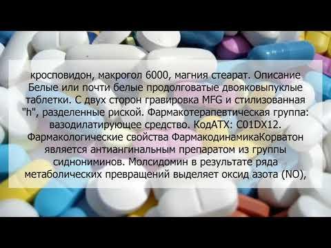 Видео о препарате Корватон Германия 2мг №30