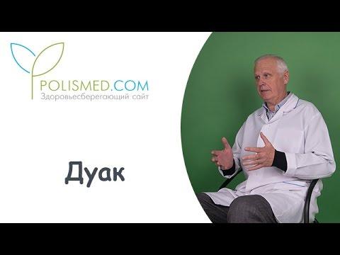 Видео о препарате Дуак гель Duac gel 30г