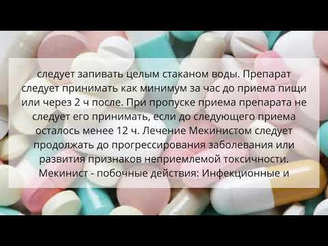 Видео о препарате Мекинист (Trametinib) 0,5мг таблетки №30