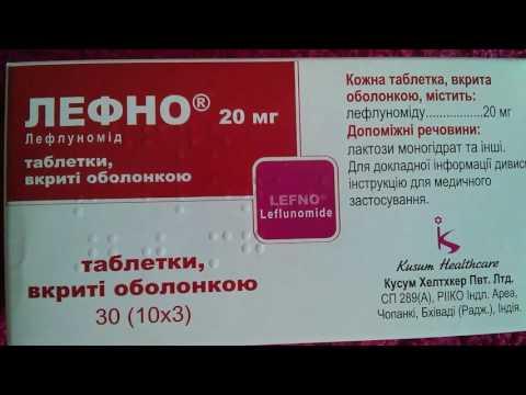 Видео о препарате Лефно Лефлуномид табл, 20мг N30