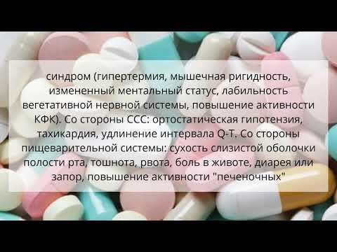 Видео о препарате Сероквель Пролонг таб. 400мг №60